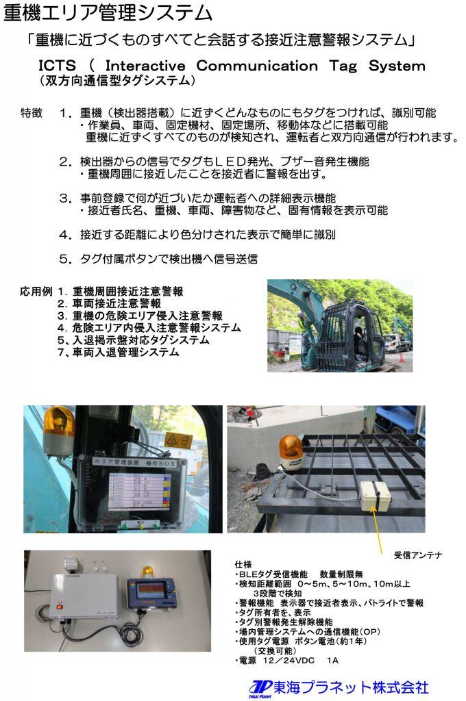 重機周囲接近警報システム(icts)